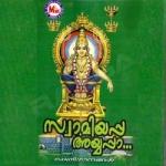 Swamiyappa Ayyappan songs