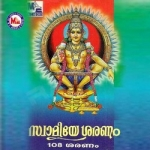 Swamiye Saranam songs