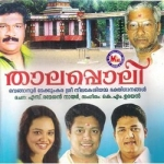 Thalappoli songs