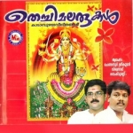 Thechimalarukal songs