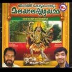 Thombil Vazhum Malayalapuzhayamma songs