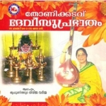 Thonikkadavu Devi Suprabhatham songs