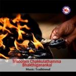 Trisoolam Chakkulathamma Bhakthiganankal songs