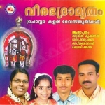 Veerabhadramrutham songs