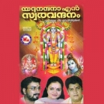 Yedunandanaa En Swaravandanam songs