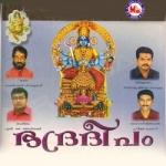 Bhadradeepam - LJ. Benson songs