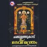 Chakkulathukavu Devee Manthram songs