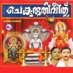Chenkuruthiveethu songs