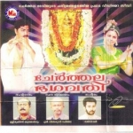 Cherthala Bhagavathy songs