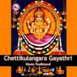 Chettikulangara Gayathri songs