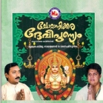 Chottanikkara Devi Punyam songs