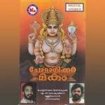 Chottanikkara Makam songs