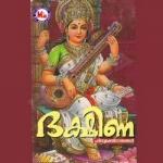 Dakshina songs