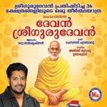 Devan Sreegurudevan songs
