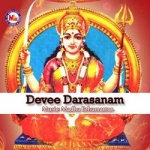 Devee Darsanam songs