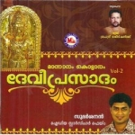 Devee Prasadam - Vol 2 songs