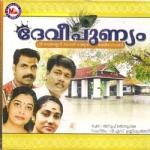 Devee Punyam songs