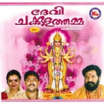 Devi Chakkulathamma - Vol 1 songs