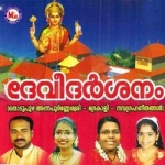Devi Darsanam songs