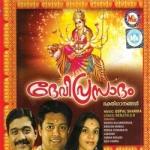 Devi Prasadam - Gopal Sharma songs