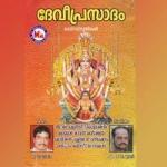 Devi Prasadam - A. Jayachandran songs