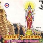 Devi Prasadam (Parthasarathy) - Vol 1 songs