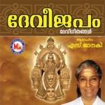 Devijapam songs