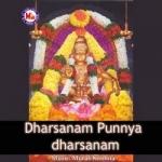 Dharsanam Punnya Dharsanam - Murali Krishna songs