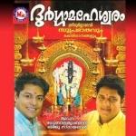 Durga Devi Maheswaram songs