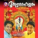 Durga Maheswaram songs
