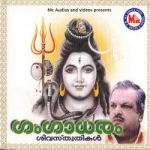 Gangadharam - Vol 2 songs