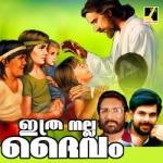 Ithra Nalla Daivam songs