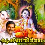 Krishnatheertham songs