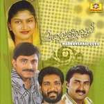 Madhuvarnapoovu - Vol 2 songs