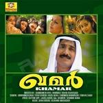Khamar songs