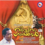 Viplavaganangal - Vol 1 songs