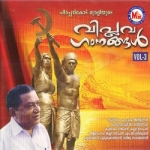 Viplavaganangal - Vol 3 songs