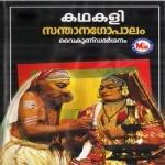 Kathakali Padangal Santhaanagopaalam songs