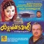 Kallayi Kadavathu songs