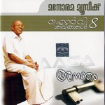Anantham (Modern) songs