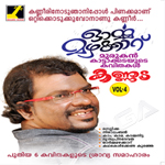 Ormamazhakkaru songs