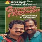 Aakrantham Kattenda Vilambitharam songs