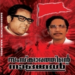 Samskarathinte Naalangal songs