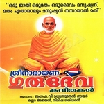 Sreenarayana Gurudeva Kavithakal songs