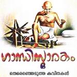 Gandhi Smarakam songs