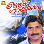 Eshal Gayagan songs