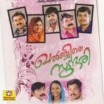 Kalbhile Sundhari songs