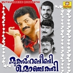 Muthu Habeebi Monjathi - Vol 2 songs