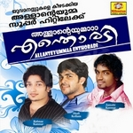 Allandeyummahh Endhoradi - Vol 1 songs