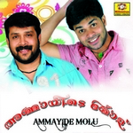 Ammayide Molu songs